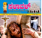 April 2014 issue of Kenha-Mudarangady parish magazine