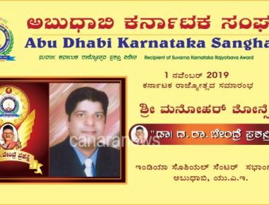 Manohar Thonse chosen for  Dr. Da Ra Bendre Award' by Karnataka Sangha Abu Dhabi