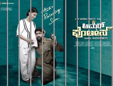 Ammer Polisa to release in June