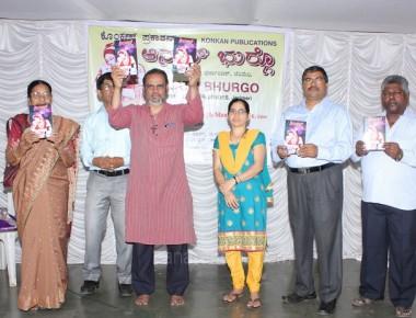 """Release of Konkani Book """"Anaatha Bhurgho"""" by Leo Fernandes"""