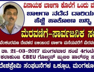 Tribute programme marking death anniversary of Vinayak Baliga to be held today