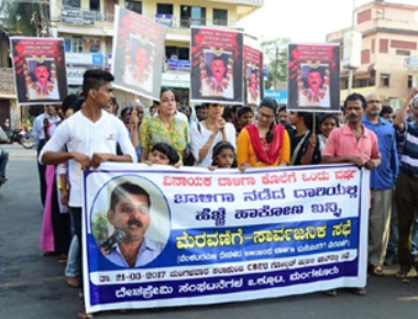 Petition Seeking S.I.T. filed in Vinayak Baliga Murder case