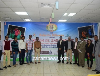 Guru Seva Samithi - Bahrain Billawas Organizing Akhiyon ke Zarokhon se - an orchestra presented by all BLIND ARTISTS