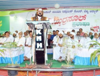 Birth anniversary of Prophet Mohammed celebrated at Ullal