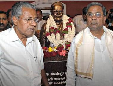 CM's of Karnataka and Kerala unveil memorial of Rashtrakavi M. Govinda Pai
