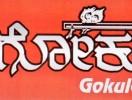 `ಗೋಕುಲವಾಣಿ' ಯುಗಾದಿ ಕಥಾ ಸ್ಪರ್ಧಾ ಫಲಿತಾಂಶ