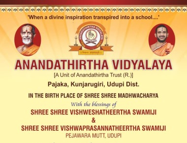 5th Annual Day Celebrations of Anandathirtha Vidyalaya on Dec 22nd