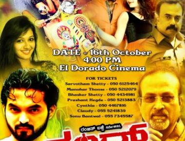 """Dhand"" Tulufilm to have a special screening in Abu Dhabi on 16th October"