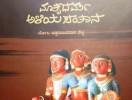 """ಬಾನುಲಿ """"ಸ್ವರ ಮಂಟಮೆ""""ಯಲ್ಲಿ ಬೋಲ 'ಕೃತಿ ಅನಾವರಣ'"""