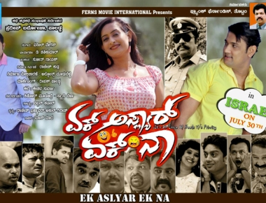 'Ek Aslyar Ek Na' ready to entertain Konkani lovers in Israel