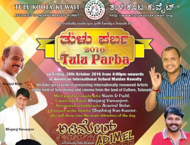 Tulu Koota Kuwait Celebrating Tulu Parba 2016 on 28th Oct 2016