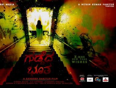 Tulu film 'Guddeda Bhoota's trailer released