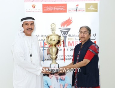 Gulf Medical University to host annual simulation conference and Olympics on October 25-27, 2016