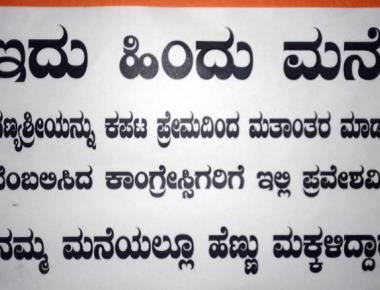 Homes in Kanyana do not want Congress supporters to enter house