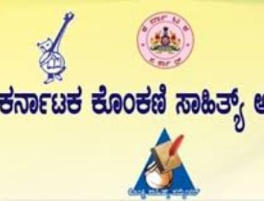 Academy invites students to present Konkani cultural programme