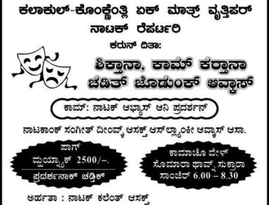Applications for Konkani repertory Kalakul's new batch invited