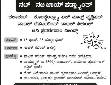 Applications  invited for Kalakul Theatre Repertory.