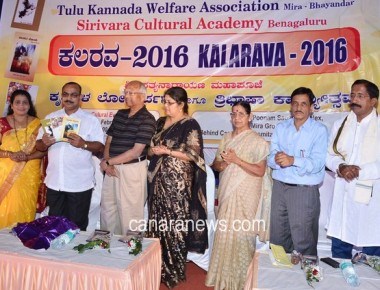 'Kalarava' Celebration by Tulu-Kannada Welfare Association of Mira-Bhayandar