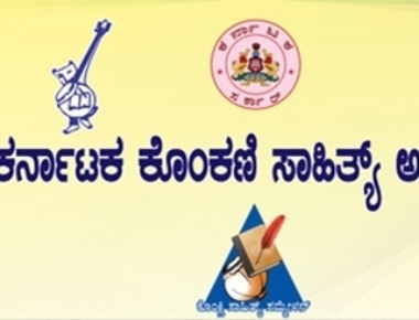 Karnataka Konkani Sahitya Academy invites applications for research