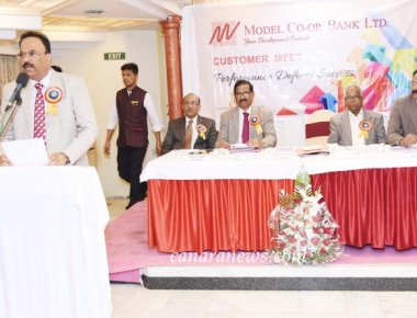 Model Co-operative Bank Ltd. holds 2nd 'Customers Meet' on January 16th, 2020.
