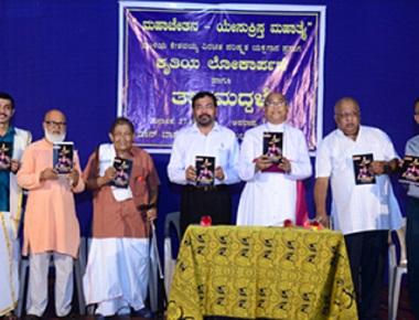 Maha Chetana' prasanga presented