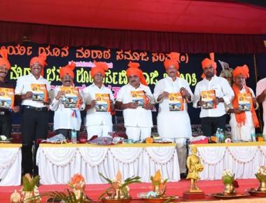 Arya Maratha Bhavan inaugurated at Jeppinamogaru