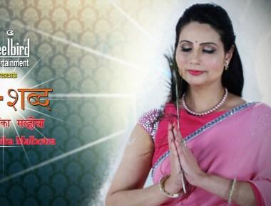 Steelbird Entertainment Releases Bhajan Album 'Krishnapriya' Sung by Singer Anamika Malhotra