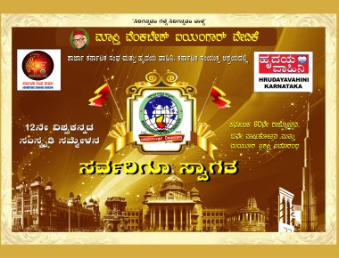 "Sharjah Karnataka Sangha's 13th Annual Day and ""Mayura Award"" Presentation"