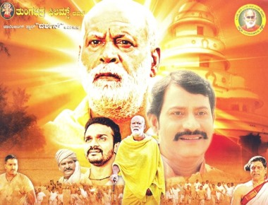 Brahmashree Narayana Guruswamy  Tulu Film to be Released in UAE on 5th December