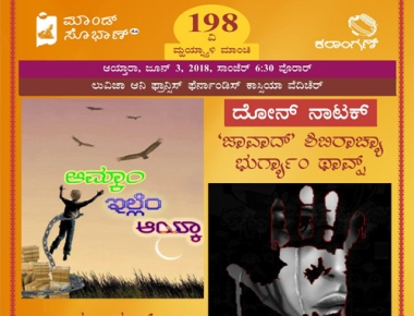 198th Monthly Theatre show by Mandd Sobhann