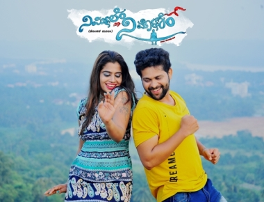 NIRMILLEM NIRMONEM' KONKANI MOVIE TO RELEASE IN DUBAI ON VALENTINES 14TH FEB