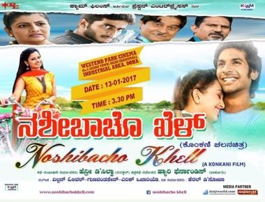 'Noshibacho Khell' to be screened in Doha on Jan 13, actors, producer to grace event
