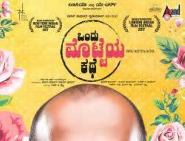 Mangaluru based film