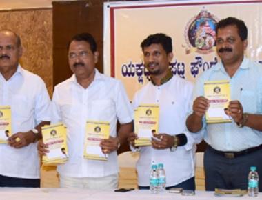 'Patla Trust' to held needy Yakshagana artists