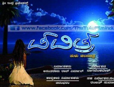 Tulu movie 'Pavitra' to hit screens this month