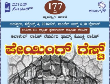 Kalakul to present monthly theatre play 'Paying Guest' on Sep 4