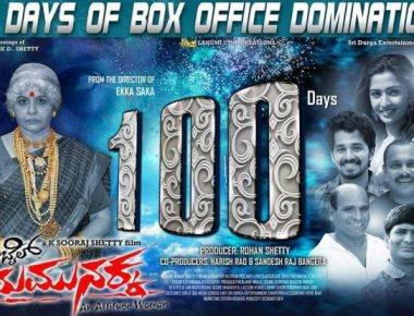 Pilibail Yamunakka completes 100 days