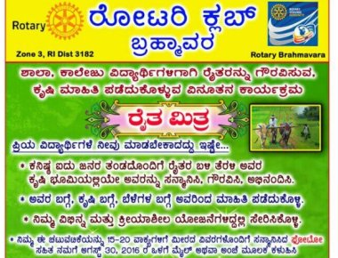 Rotary Club, Brahmavar conducts Raitha Mithra for promotion of farmers