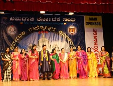 Abu Dhabi Karnataka Sangha's 'Rajyotsava 2016' Celebrated with pride and fervor