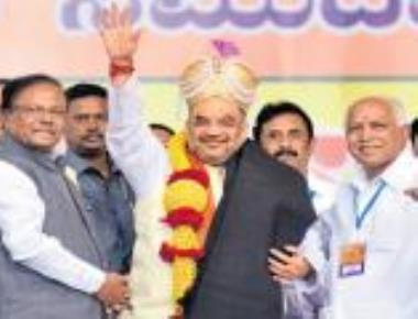 Siddu govt depriving poor of Central schemes' benefits: Shah