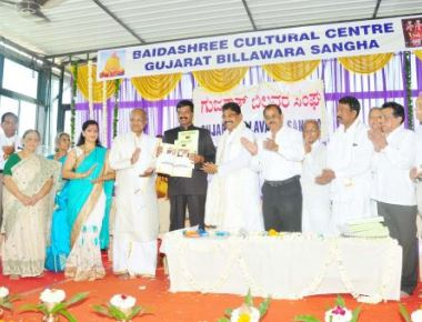 'Baidashri' The Souvenir of Gujrat Billawa Sangha was released at Baroda