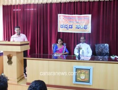 Kannada Association of St Philomena PU College Puttur organized Guest Lecture