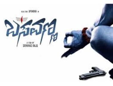It is symbol for Uppi Film