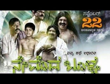 Nemoda Boolya all set to release on Sep 22