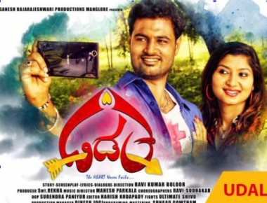 Udal all set to release in April