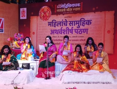 Mass / Group Atharvashirsh for women organized for Siddhivinayak Temple