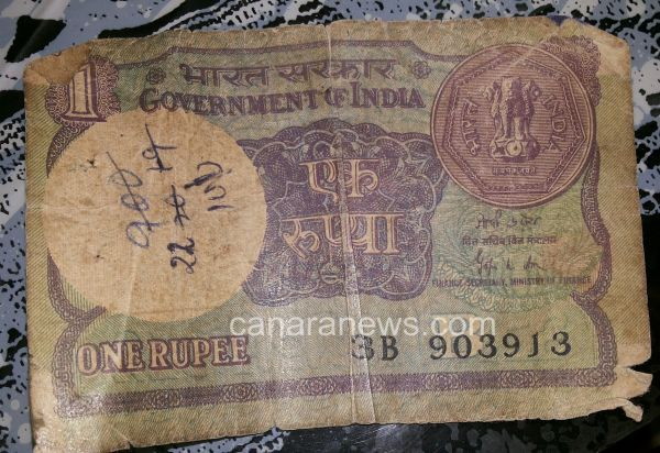 Rupee Note Image Notes in One Rupee
